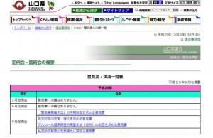 121004yamaguchi01