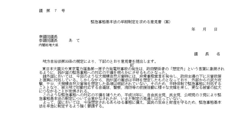長野県議会